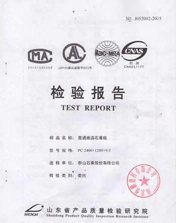 中强家具检验报告-普通纸面石膏板