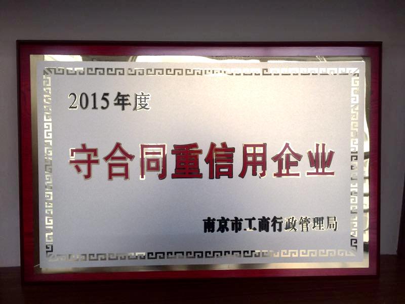中强信誉认证