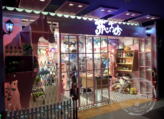 南京时尚莱迪开心工坊玩具展柜