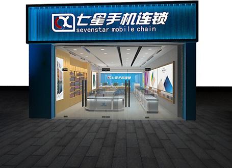 淮安七星手机连锁门店展柜及基础装修