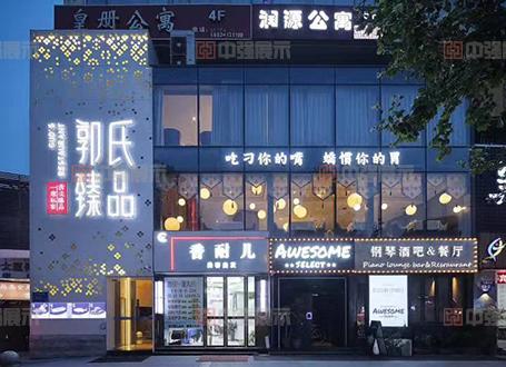 南京酒店装修设计
